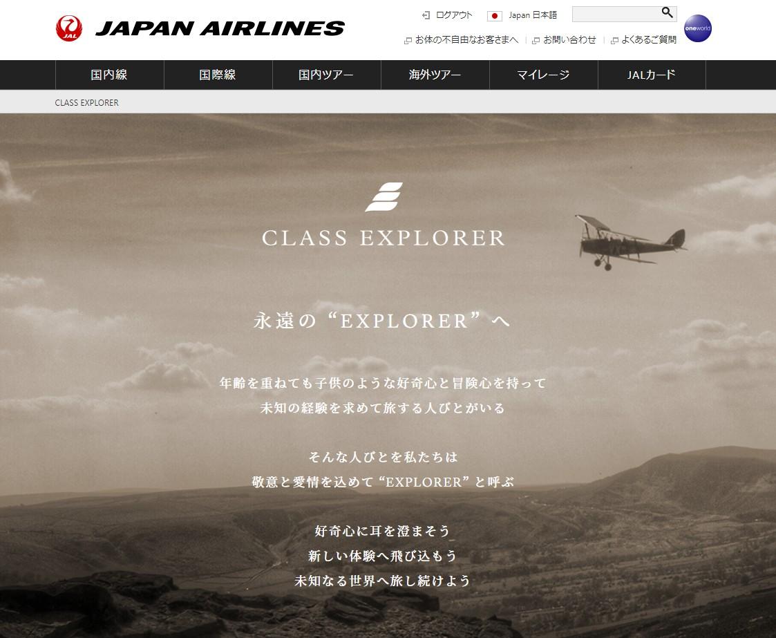 SKYTREK が協力企業として参画 JAL と NRI の合弁会社「JAL デジタルエクスペリエンス」が会員サービスを開始!