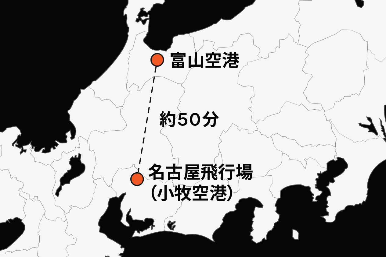 10月限定特別フライト 富山空港―名古屋飛行場(小牧)を実施