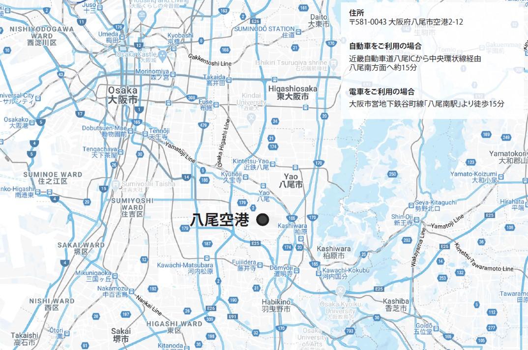 八尾空港の紹介